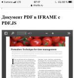 Встраивание документа PDF в веб-страницу