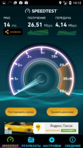 Тест 4G на BQ Aquaris U Lite - SpeedTest