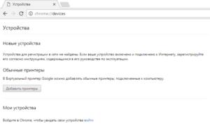 Поиск устройств в Chrome