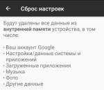 Как сделать сброс на Android и не потерять данные