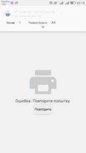 Ошибка печати из Gmail