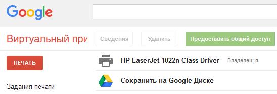 Статус виртуального принтера