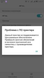 Проблема печати на HP LaserJet 1022 со смартфона Android (Honor 4C)
