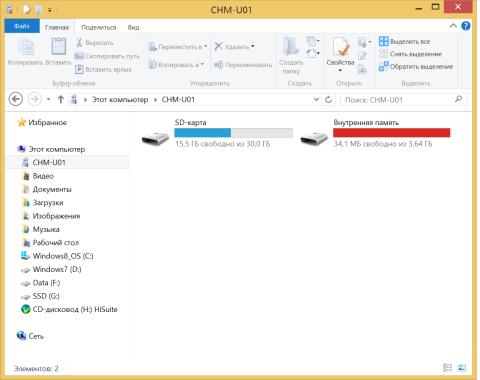 Просмотр папок и файлов Honor 4C на ПК Windows