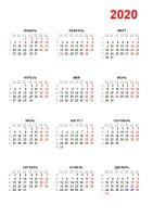 Календарь 2020 в Excel