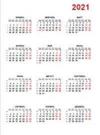 Календарь 2021 книжжная ориентация А4