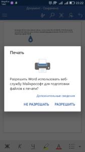 Веб-служба печати Microsoft