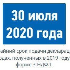 Продление срока сдачи 3-НДФЛ в 2020 году