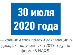 30 июля 2020 года — крайний срок подачи декларации о доходах, полученных в 2019 году, по форме 3-НДФЛ