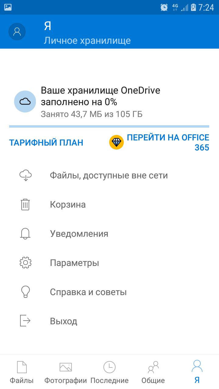 скриншот OneDrive с увеличением хранилища на 100 ГБ по акции Самсунг