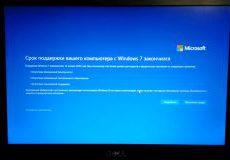 Поддержка Windows 7 закончена
