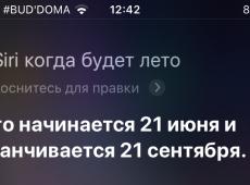 Siri, когда будет лето