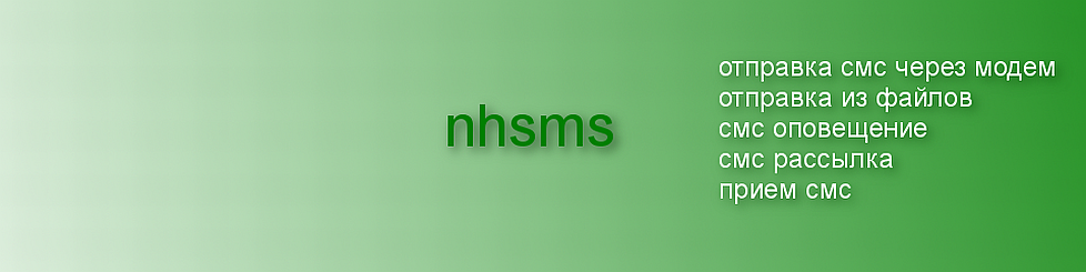 nhsms slider image