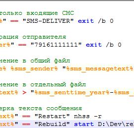bat файлы записи смс в файл