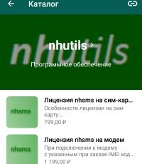 Возможности WhatsApp Business