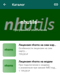 nhutils в приложении Whatsapp Business